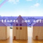 千葉県柏市増尾 O様邸 外壁塗装