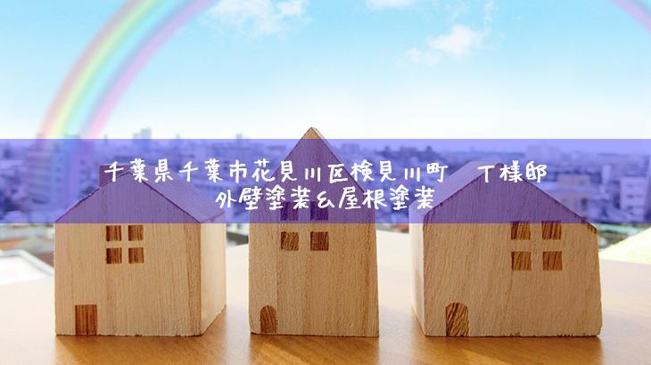 千葉県千葉市花見川区検見川町 T様邸 外壁塗装&屋根塗装