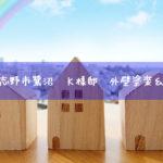 千葉県習志野市鷺沼 K様邸 外壁塗装&屋根塗装