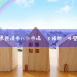 千葉県匝瑳市八日市場 K様邸 外壁塗装