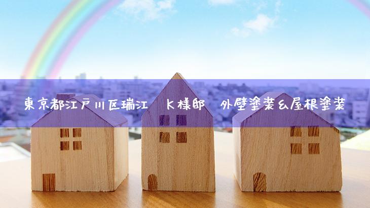 東京都江戸川区瑞江 K様邸 外壁塗装&屋根塗装