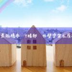 千葉県船橋市 Y様邸 外壁塗装&屋根塗装
