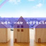 千葉県船橋市 H様邸 外壁塗装&屋根塗装