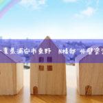 千葉県浦安市東野 N様邸 外壁塗装