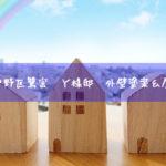 東京都中野区鷺宮 Y様邸 外壁塗装&屋根塗装