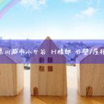 埼玉県川越市小ケ谷 H様邸 外壁/屋根塗装