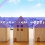 茨城県古河市上片田 K様邸 外壁塗装&屋根塗装