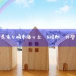茨城県竜ケ崎市藤ヶ丘 N様邸 外壁塗装