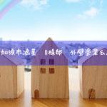 埼玉県加須市鴻茎 O様邸 外壁塗装&屋根塗装
