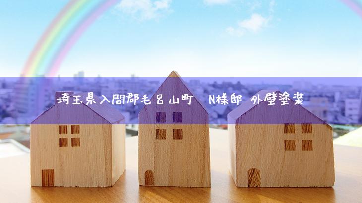 埼玉県入間郡毛呂山町 N様邸 外壁塗装