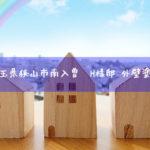 埼玉県狭山市南入曽 H様邸 外壁塗装
