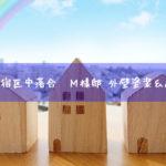 東京都新宿区中落合 M様邸 外壁塗装&屋根塗装