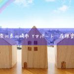 神奈川県川崎市 Yアパート 屋根塗装