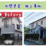 東京都国分寺市 A様邸 外壁塗装&屋根塗装