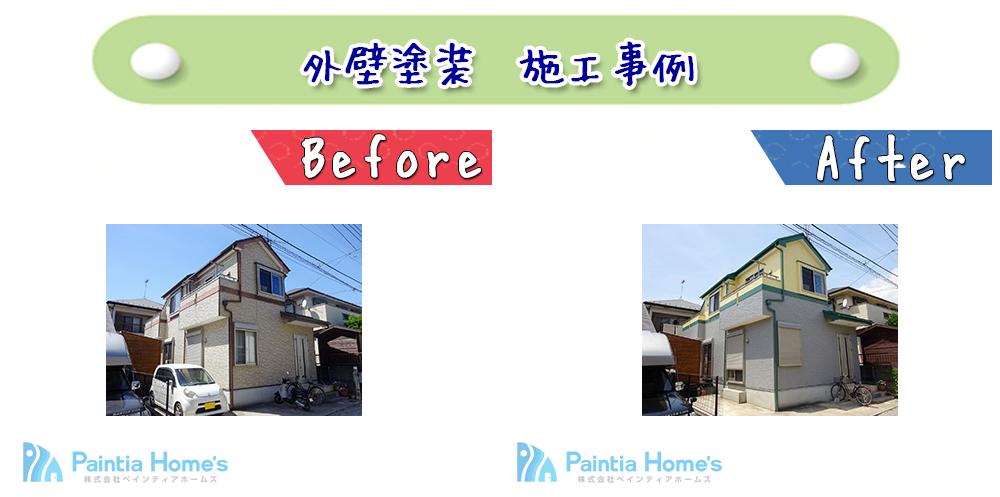 ペインティアホームズ 外壁塗装施工事例