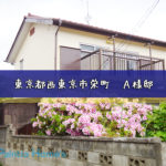 東京都西東京市栄町 外壁塗装/下屋根塗装工事