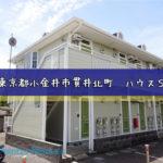 東京都小金井市貫井北町 外壁塗装工事/屋根塗装工事