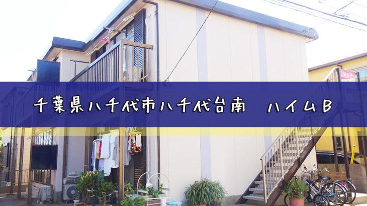 千葉県八千代市八千代台南  外壁塗装/屋根塗装施工事例
