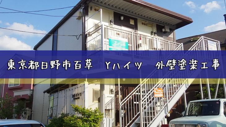 東京都日野市百草 Yハイツ 外壁塗装工事