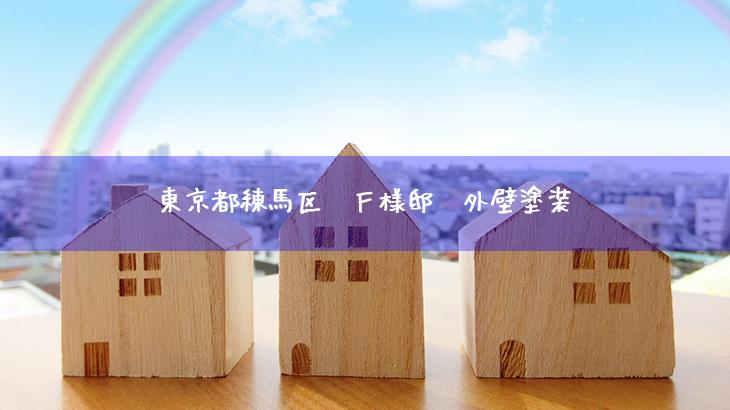 東京都練馬区 F様邸 外壁塗装