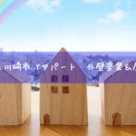 神奈川県川崎市 Yアパート 外壁塗装&屋根塗装