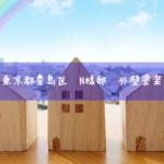 東京都豊島区 N様邸 外壁塗装