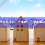 千葉県富里市 T様邸 外壁剥離補修