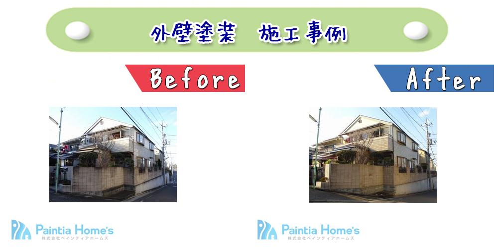 ペインティアホームズ 外壁塗装施工事例-復元