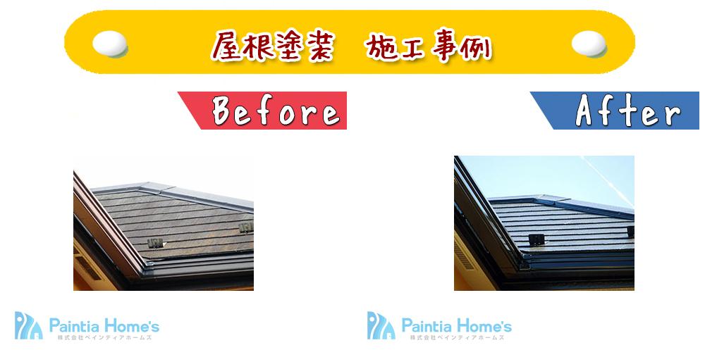 屋根塗装施工事例 ペインティアホームズ