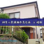 神奈川県綾瀬市落合南 K 様邸 外壁塗装工事