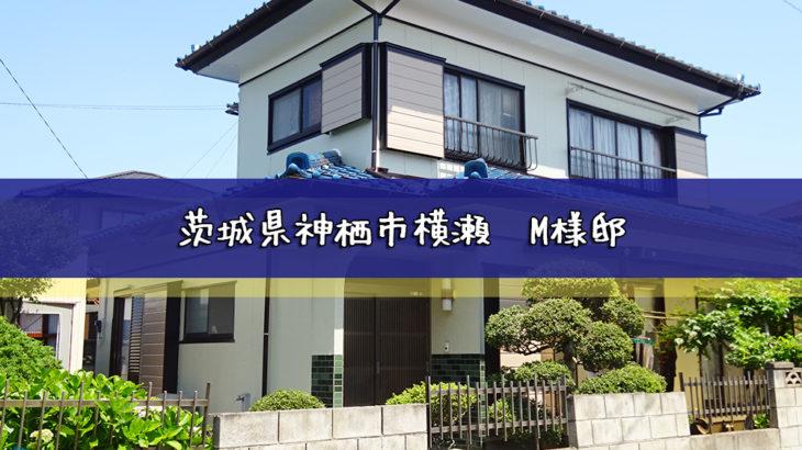 茨城県神栖市横瀬 M様邸 外壁塗装工事