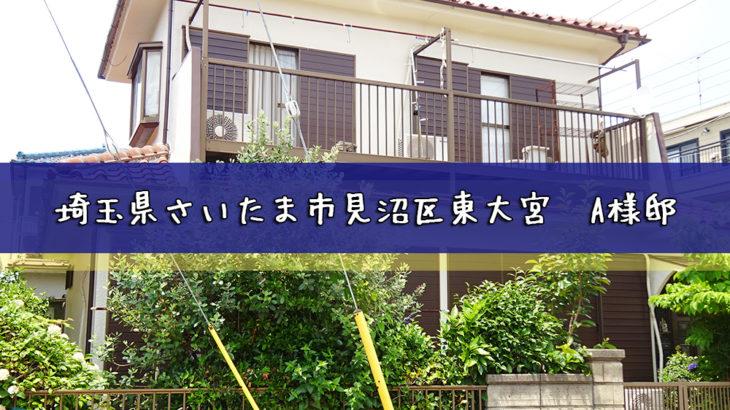 埼玉県さいたま市見沼区東大宮 A様邸 外壁塗装工事
