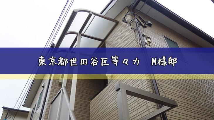 東京都世田谷区等々力 M様邸 外壁塗装工事
