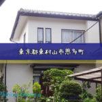 東京都東村山市恩多町 S 様邸 外壁塗装工事