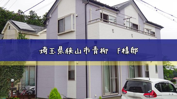 埼玉県狭山市青柳 F様邸  外壁・屋根塗装工事