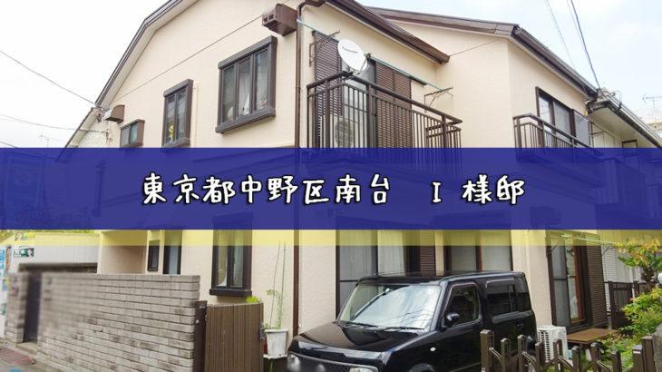 東京都中野区南台 I 様邸  外壁・屋根塗装工事