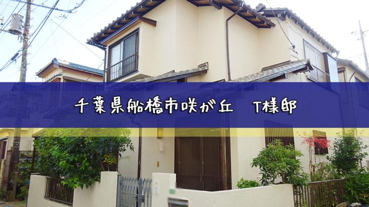 千葉県船橋市咲が丘 T様邸  外壁塗装工事