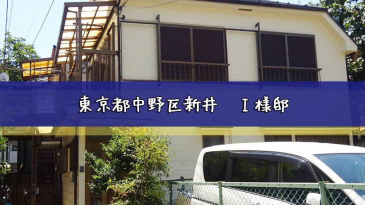 東京都中野区新井 I様邸  外壁・屋根塗装工事