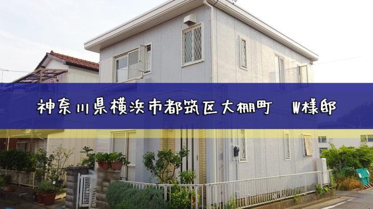 神奈川県横浜市都筑区大棚町 W様邸  外壁・屋根塗装工事