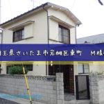 埼玉県さいたま市岩槻区東町 M様邸  外壁塗装工事