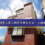 神奈川県川崎市多摩区生田 U様邸 外壁・屋根塗装工事