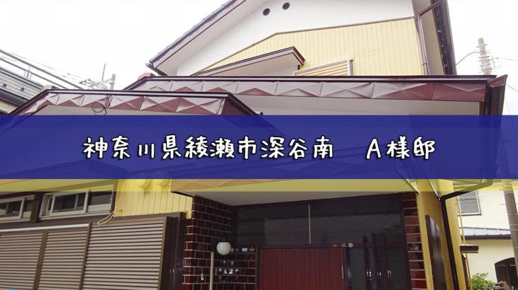 神奈川県綾瀬市深谷南 A様邸  外壁塗装工事