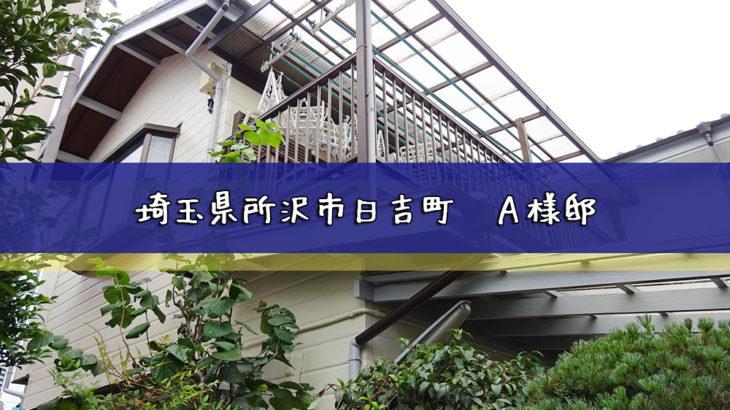 埼玉県所沢市日吉町 A様邸  外壁塗装工事