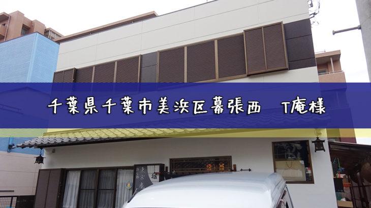 千葉県千葉市美浜区幕張西 T庵様  外壁塗装工事