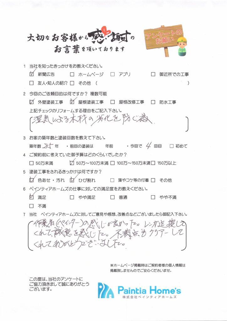 お客様のお声-Vol-65. ㈱ペインティアホームズ