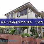 神奈川県横須賀市馬堀町 Y様邸 外壁塗装/屋根塗装 工事