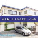 東京都八王子市片倉町 C様邸  外壁・屋根塗装工事