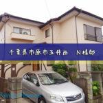 千葉県市原市五井西 N様邸  外壁塗装/屋根塗装 工事