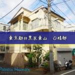 東京都目黒区東山 O様邸  外壁塗装/屋根葺き替え工事