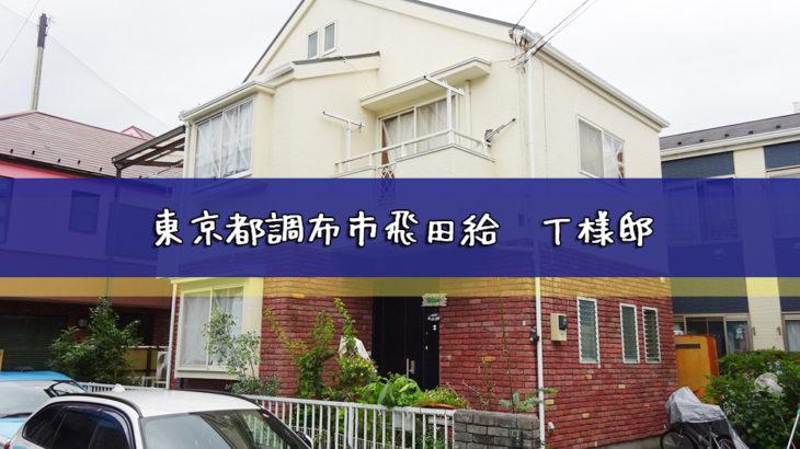 東京都調布市飛田給 T様邸 外壁塗装・屋根塗装工事
